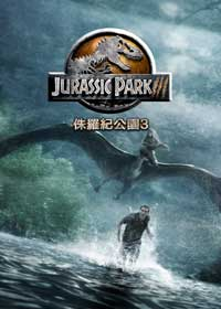 侏羅紀公園 3