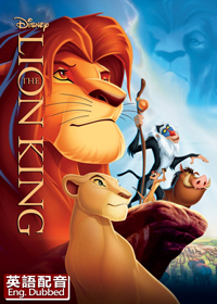 The Lion King (Eng)