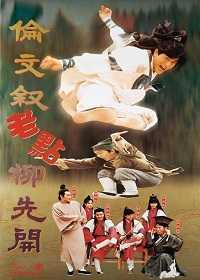 The Kung Fu Scholar