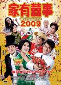 家有囍事 2009