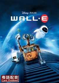 HD WALL-E (Cant)