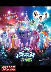 My Little Pony: The Movie (Cantonese)