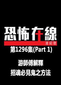 恐怖在線之酒店 第1296集 part 1 (游師傅解釋招魂必見鬼之方法) (無字幕)