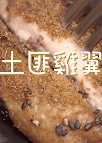 Cookeys食譜字典 土匪雞翼