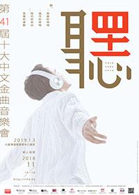 2018年度 第41屆十大中文金曲「用心 · 聽」音樂會