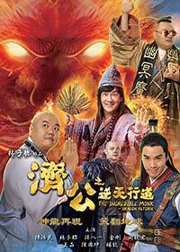 The Incredible Monk: Dragon Returns