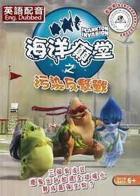 海洋癲堂 Vol. 1 之污染反擊戰 (英語版)