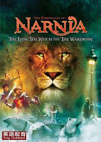 魔幻王國 - 獅子.女巫.魔衣櫥