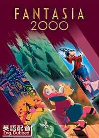 HD 幻想曲2000 (英語)