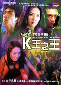 Fing頭K歌之王