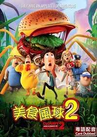 美食風球2 (粵語版)