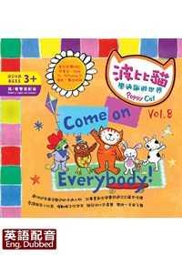 波比貓學通識遊世界 Vol. 8 (英語版)