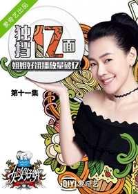 姐姐好餓 第11集 (無字幕)