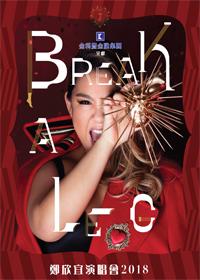 HD Joyce Cheng Break A Leg Live 2018 (X-Spatial Edition)