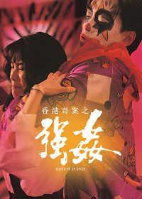 香港奇案 : 強姦