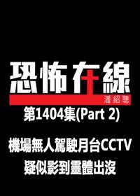 恐怖在線之酒店 第1404集 part 2 (機場無人駕駛月台CCTV疑似影到靈體出沒) (無字幕)