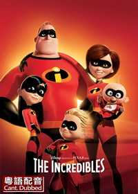 HD The Incredibles (Cant)