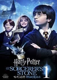 哈利波特 神秘的魔法石