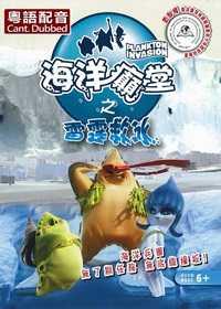海洋癲堂 Vol. 2 之雷霆救冰 (粵語版)