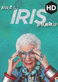 HD 時尚女王:IRIS 的華麗傳奇