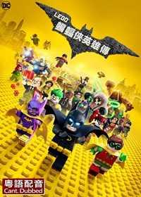 LEGO 蝙蝠俠英雄傳 (粵語)