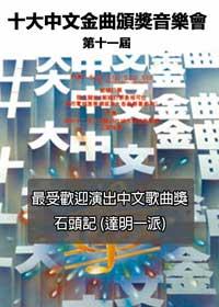 1988年度 第11屆十大中文金曲頒獎禮音樂會