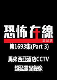 恐怖在線之酒店 第1693集 part 3 (馬來西亞酒店CCTV超猛靈異錄像) (無字幕)