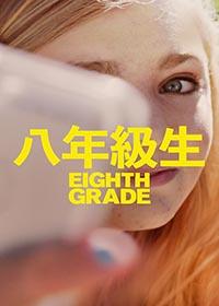 (預告片) 八年級生