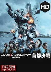 HD The Next Generation 機動警察 首都決戰 劇場版 (日語版)