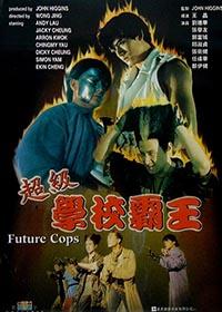 Future Cops (No Subtitle)