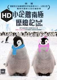 HD 小企鵝南極歷險記