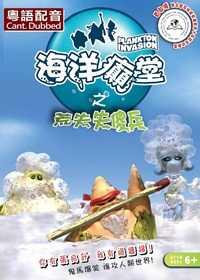 海洋癲堂 Vol. 4 之荒失失傻兵 (粵語版)