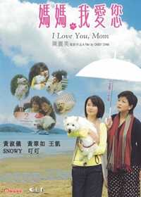 媽媽,我愛您
