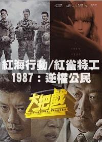 大把戲 第240集 紅海行動/紅雀特工/1987:逆權公民