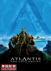 迷失帝國 : 阿特蘭蒂斯 (粵語)