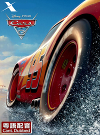 HD Cars 3 (Cantonese) (X-Spatial Edition)