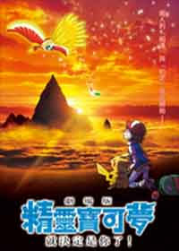 Pokemon the Movie: I Choose You!  (Cantonese)