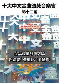 1989年度 第12屆十大中文金曲頒獎禮音樂會