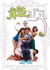 青蛙王子 (無字幕)