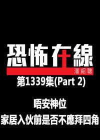 恐怖在線之酒店 第1339集 part 2 (唔安神位家居入伙前是否不應拜四角) (無字幕)
