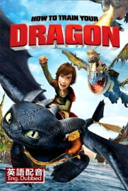 How to train your dragon (Eng)