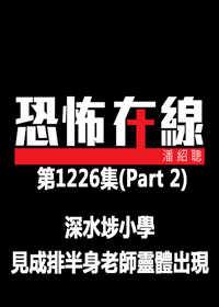 恐怖在線之酒店 第1226集 part 2 (深水埗小學見成排半身老師靈體出現) (無字幕)