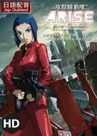 HD 攻殼機動隊ARISE 語之篇 (日語版)