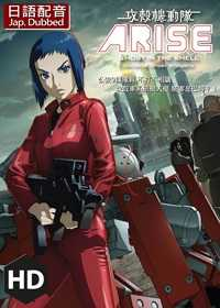 HD Ghost in the Shell Arise border 2 Ghost Whispers (Jpn)