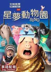 Sing (Eng)