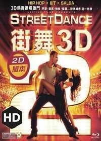 HD 街舞 2