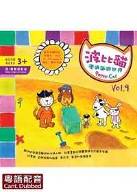 波比貓學通識遊世界 Vol. 9 (粵語版)