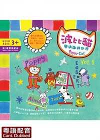 波比貓學通識遊世界 Vol. 1 (粵語版)