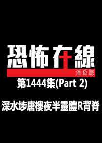 恐怖在線之酒店 第1444集 part 2 (深水埗唐樓夜半靈體R背脊) (無字幕)