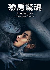 (Trailer) The Possession of Hannah Grace